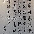 筆酣墨暢書法展_13