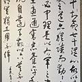 筆酣墨暢書法展_14