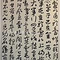 筆酣墨暢書法展_16