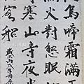 筆酣墨暢書法展_18
