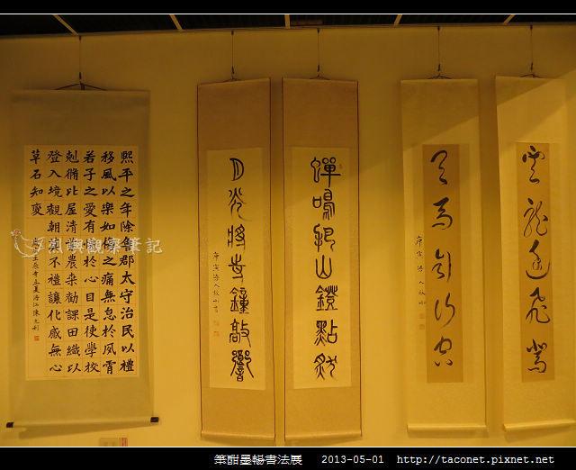 筆酣墨暢書法展_37