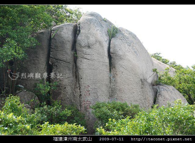 漳州南太武山_04