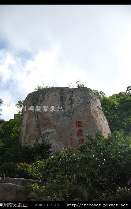 漳州南太武山_05