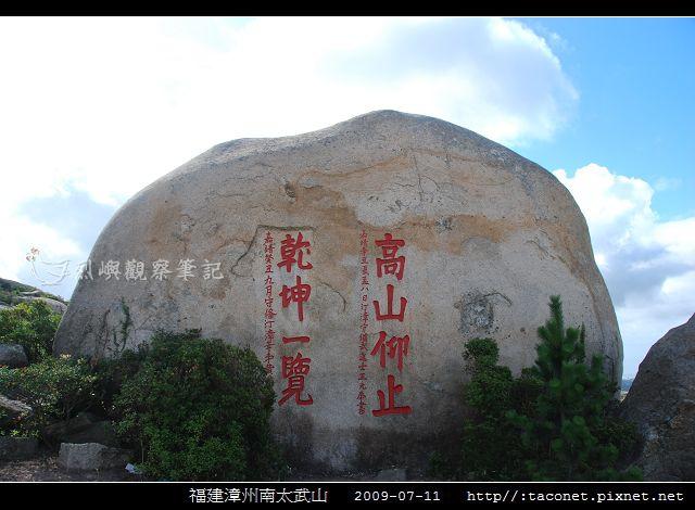 漳州南太武山_10