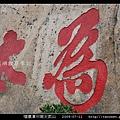 漳州南太武山_14