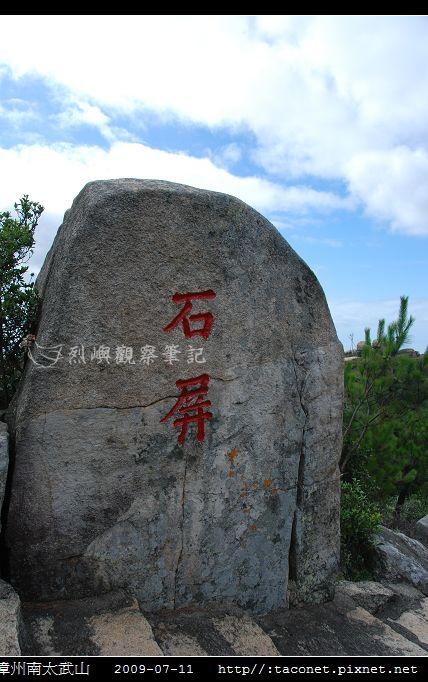 漳州南太武山_16