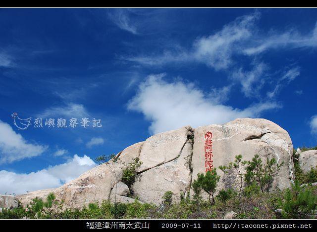 漳州南太武山_19