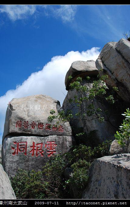 漳州南太武山_26