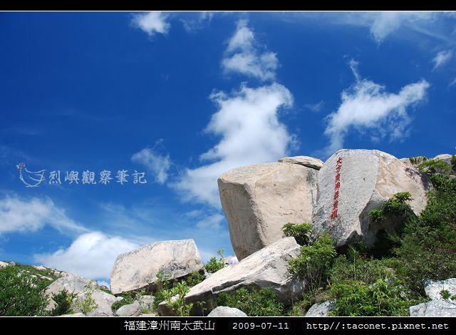 漳州南太武山_29