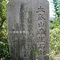 漳州南太武山_32
