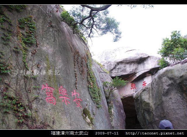 漳州南太武山_34