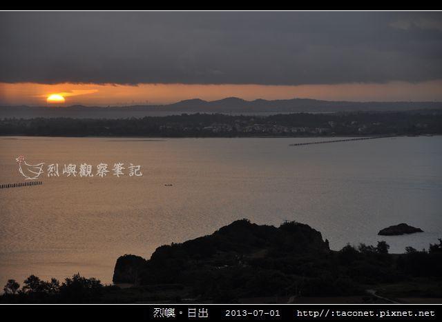 烈嶼。日出_01.jpg