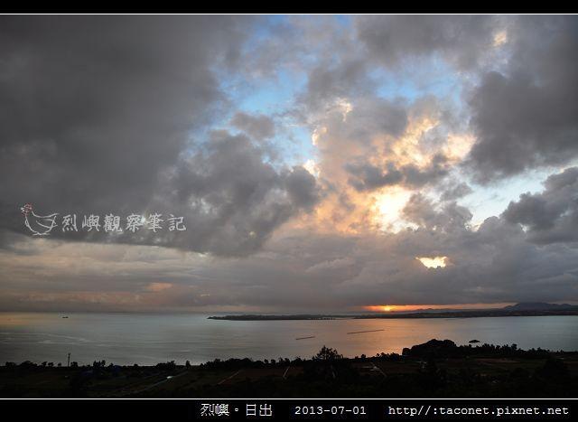 烈嶼。日出_02.jpg