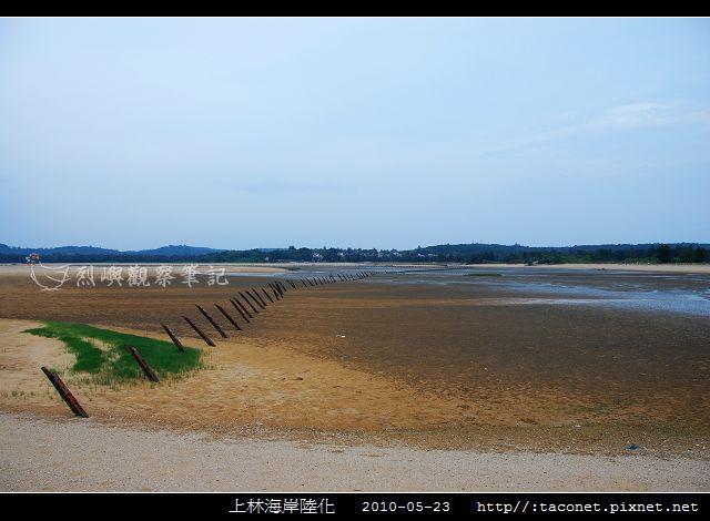 上林海岸陸化_01.jpg