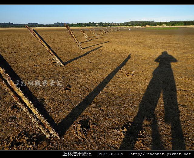 上林海岸陸化_11.jpg
