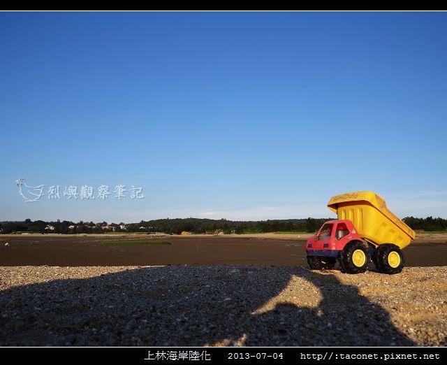 上林海岸陸化_13.jpg