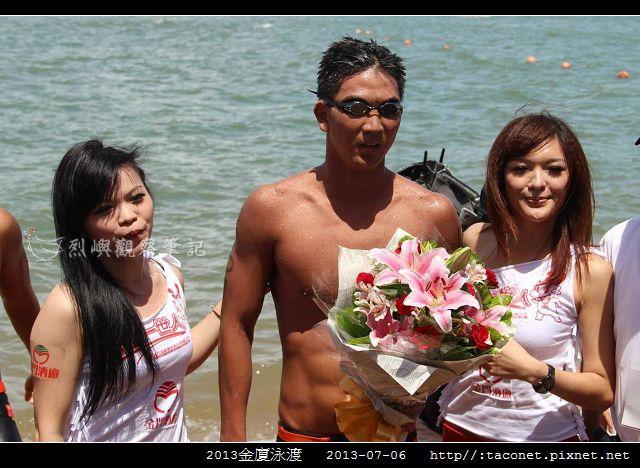 2013金廈泳渡_01.jpg
