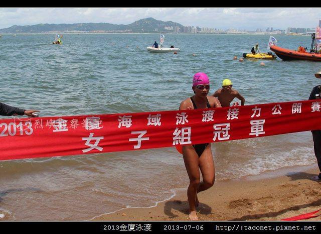 2013金廈泳渡_02.jpg