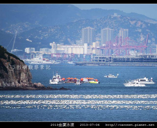 2013金廈泳渡_03.jpg