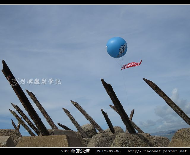 2013金廈泳渡_04.jpg