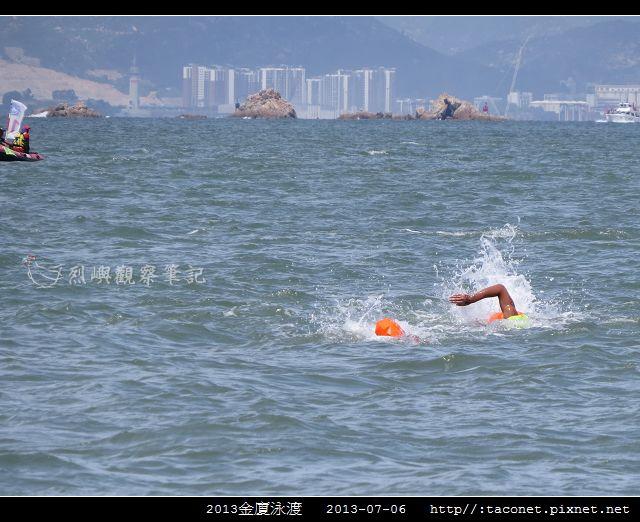 2013金廈泳渡_06.jpg