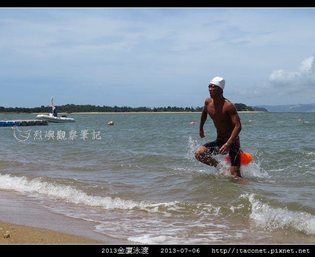 2013金廈泳渡_07.jpg
