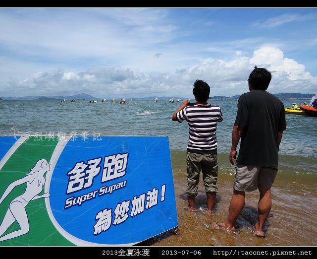 2013金廈泳渡_09.jpg