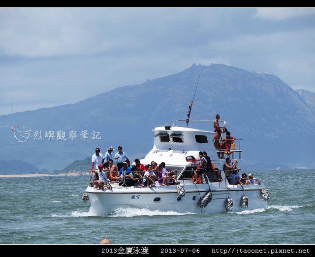 2013金廈泳渡_12.jpg