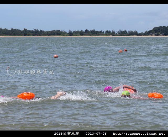 2013金廈泳渡_13.jpg