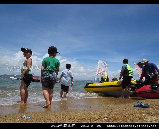 2013金廈泳渡_14.jpg