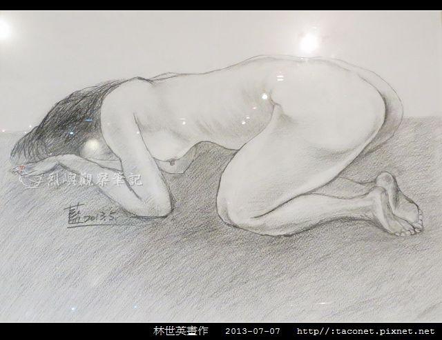 林世英畫作 _21.jpg