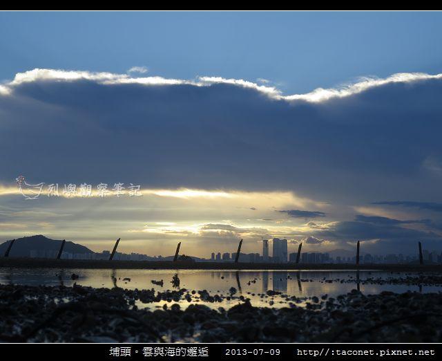 埔頭。雲與海的邂逅_02.jpg