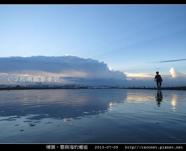 埔頭。雲與海的邂逅_08.jpg