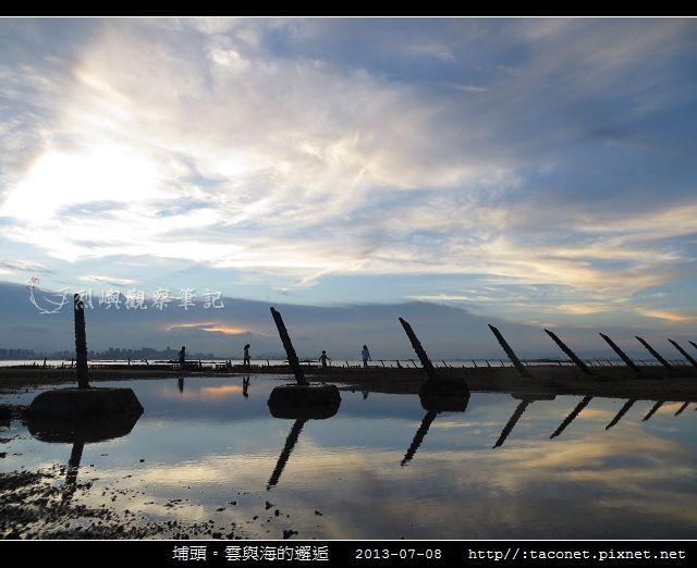 埔頭。雲與海的邂逅_10.jpg