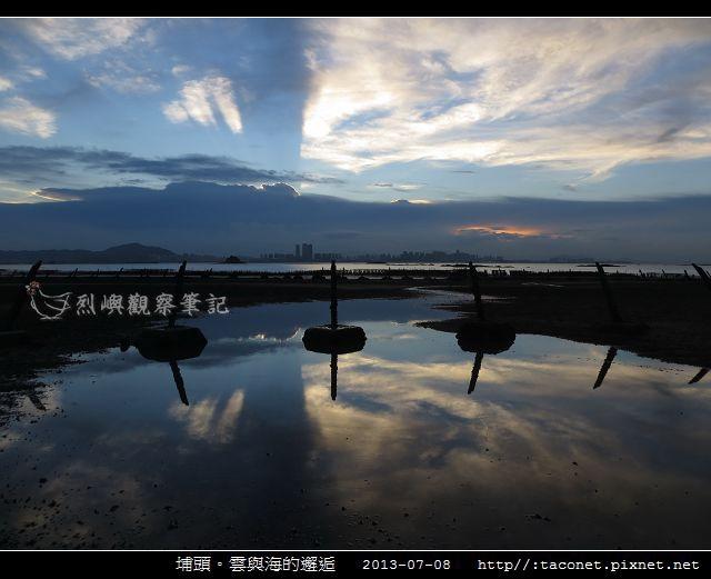 埔頭。雲與海的邂逅_11.jpg