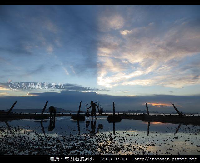 埔頭。雲與海的邂逅_12.jpg
