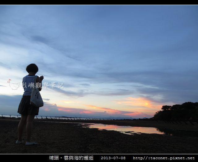 埔頭。雲與海的邂逅_15.jpg