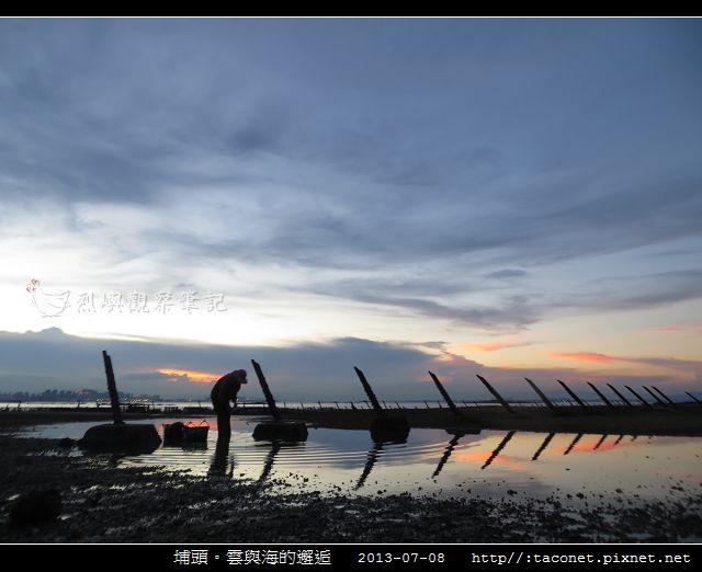 埔頭。雲與海的邂逅_18.jpg