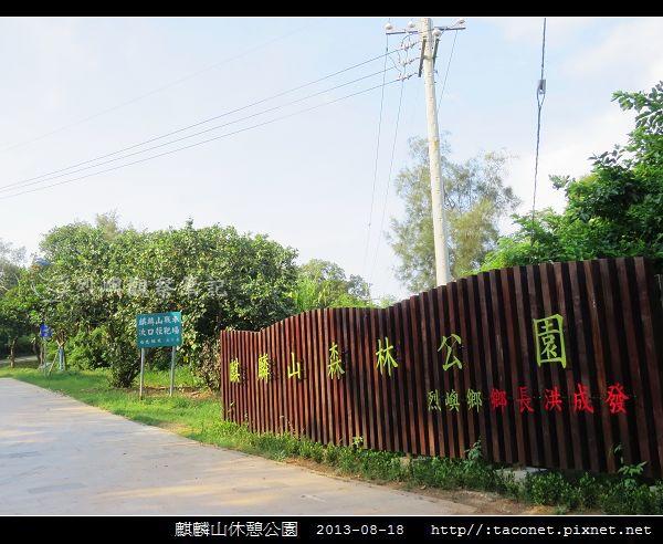 麒麟山休憩公園_01.jpg
