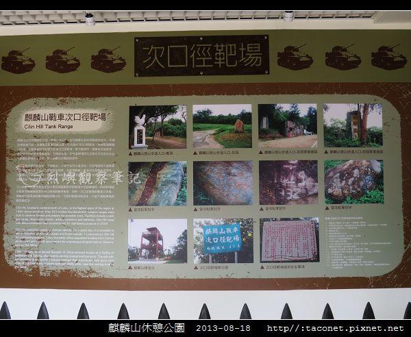 麒麟山休憩公園_08.jpg
