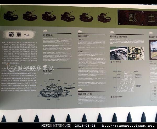 麒麟山休憩公園_13.jpg
