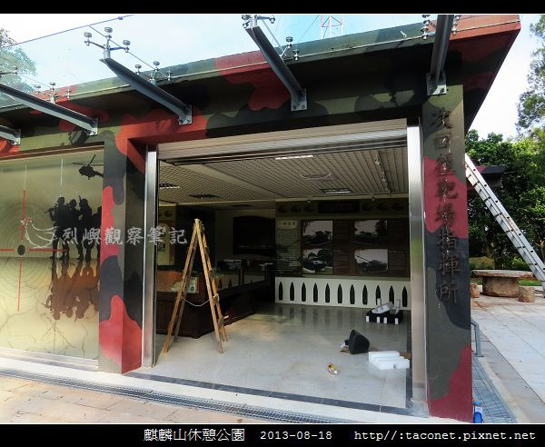 麒麟山休憩公園_17.jpg