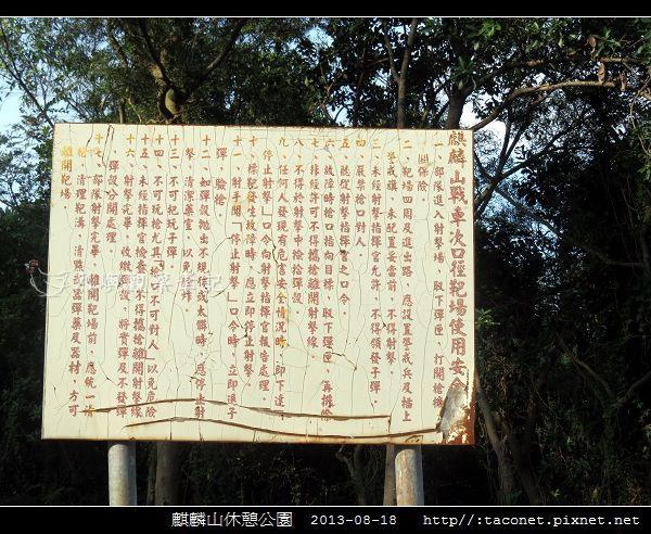 麒麟山休憩公園_36.jpg