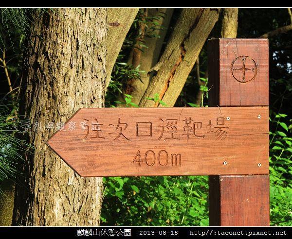 麒麟山休憩公園_42.jpg