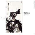 楊誠國水墨畫展_05.jpg