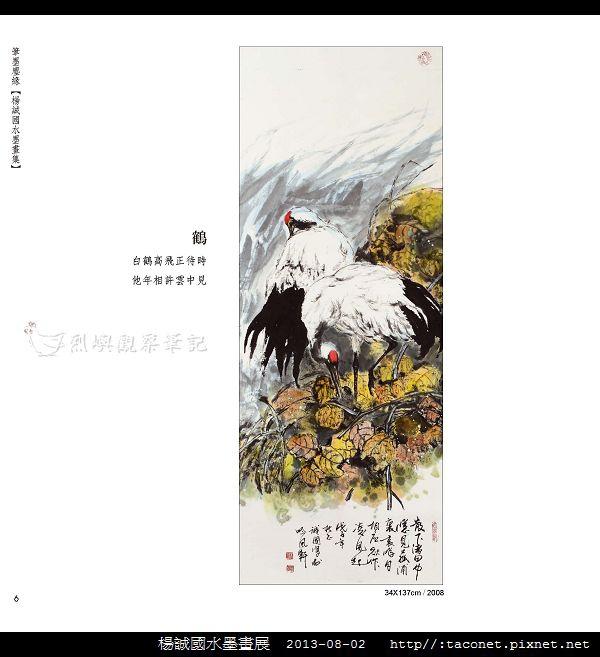 楊誠國水墨畫展_04.jpg
