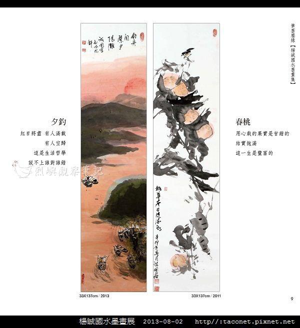 楊誠國水墨畫展_07.jpg