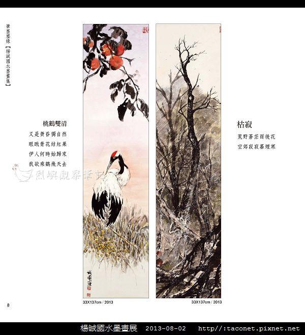 楊誠國水墨畫展_06.jpg