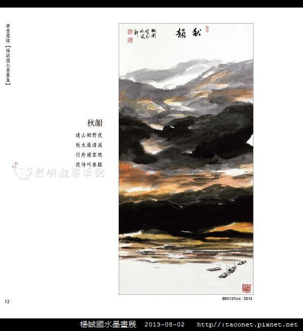 楊誠國水墨畫展_09.jpg