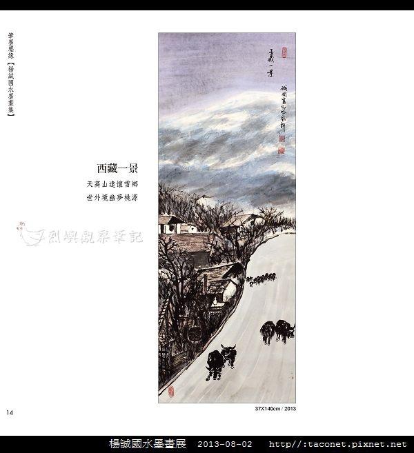 楊誠國水墨畫展_11.jpg